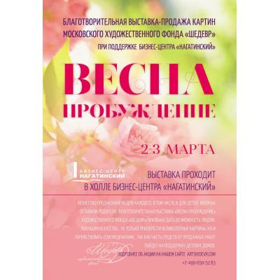 """Благотворительная выставка-продажа картин в бизнес-центре """"Нагатинский"""""""