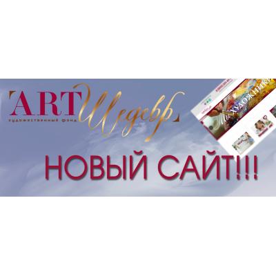 """Художественный фонд """"Шедевр"""" запустил новый сайт"""
